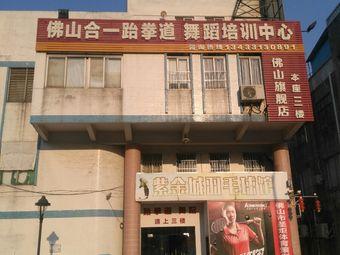 佛山合一跆拳道舞蹈培训中心(佛山旗舰店)