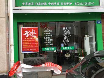 安之酸植物营养染发护发连锁(江西高安店)
