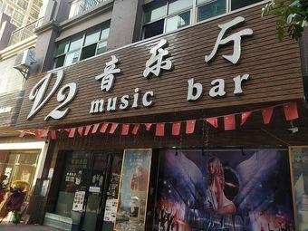 V2音乐厅