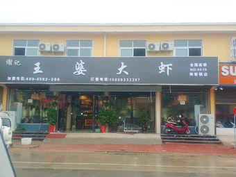 谢记王婆大虾(南漳镇店)
