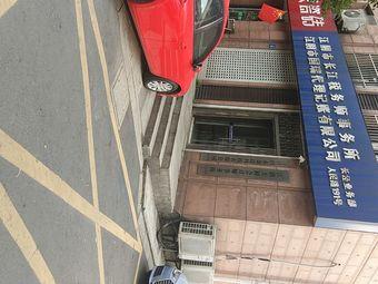 江阴市长江税务师事务所(长泾业务部)