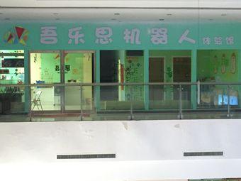 吾乐思机器人体验馆