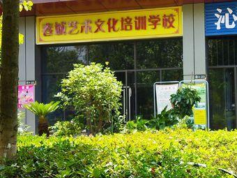 春城艺术文化培训学校