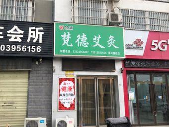 梵德艾灸(漯河旗舰店)