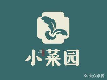 小菜园新徽菜(三牌楼店)
