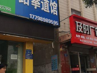 江辉跆拳道馆
