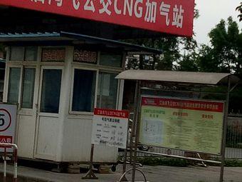江油鸿飞公交CNG加气站