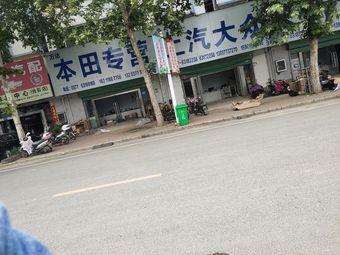 万达本田专营