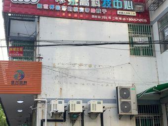 乐高科技中心(惠民街店)
