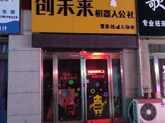 LEGO创未来机器人公社(曹县店)