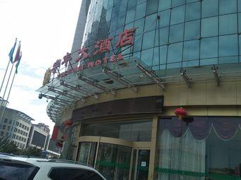 宇丰大酒店-棋牌室