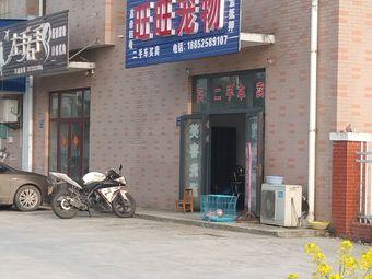 旺旺宠物(X307店)