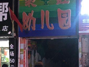 彩虹幼儿园(文林街)