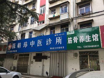 陈婧玮中医诊所