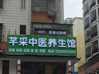 芊采中医养生馆