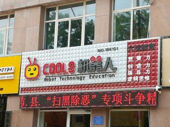 COOL8机器人