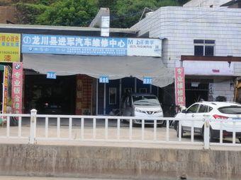 龙川县进军汽车维修中心