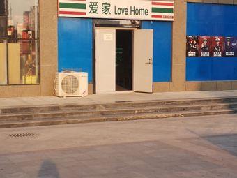 爱家love home(福町花园店)