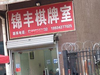 锦丰棋牌室
