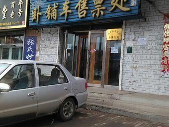 拜泉哈尔滨卧铺车售票处