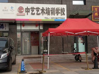 中艺艺术培训学校