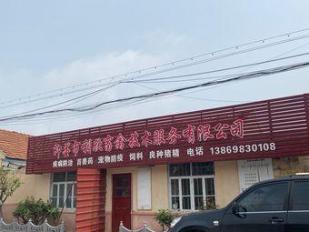 利欣畜禽技术服务有限公司