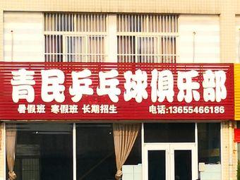 青民乒乓球俱乐部