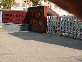 三门峡市阳光小学