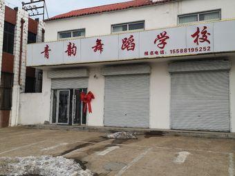 青韵舞蹈学校