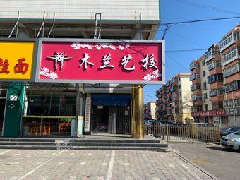 木兰艺校(民族路店)