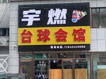 宇燃台球会馆