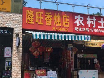 隆旺香烛店(原交通路店)