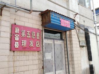 府谷县第五慈善理发店