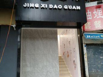 京熙跆拳道馆