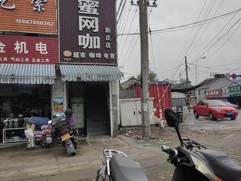 雅蜜网咖(新庄店)