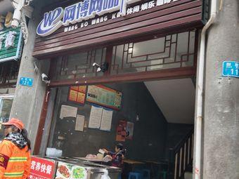 网博网咖(金鹰店)