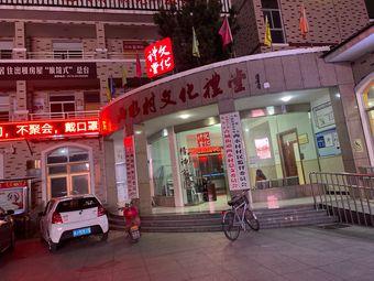 古城街道两水村文化体育活动中心