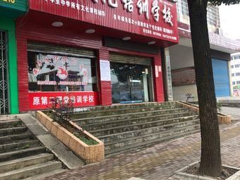 燕子文化培训学校