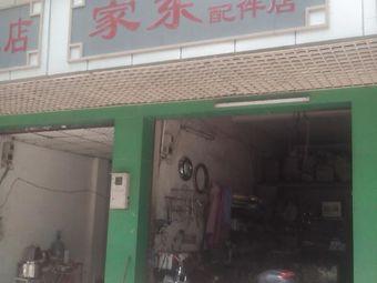 家东摩托车配件店