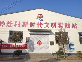 岭灶村文体中心