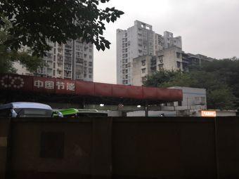 中国节能加气站(新桥正街)