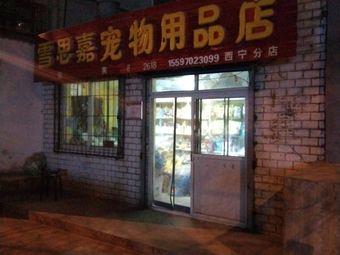 雪思嘉宠物用品店(西宁分店)