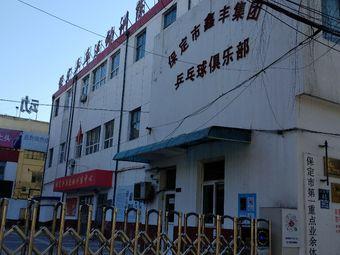 鑫丰乒乓球俱乐部