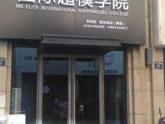 摩尚精英国际超模学院