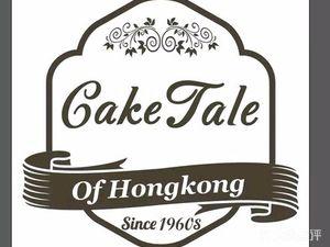 老香港CakeTale