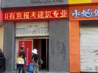 徐枫美术学校
