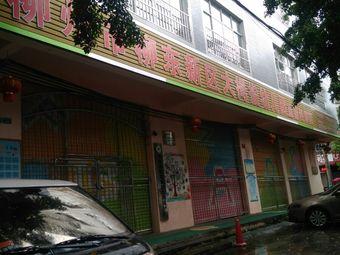 柳州市柳东新区大拇指幼儿园蓝丽连锁园