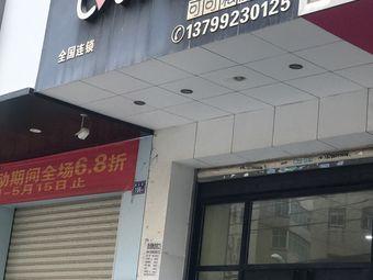 COCO DIY可可私房烘焙(深沪店)