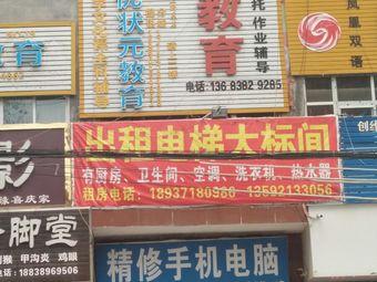 北京优状元教育