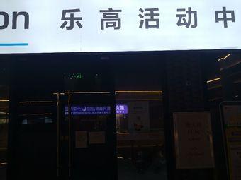 乐高活动中心(西区校区)